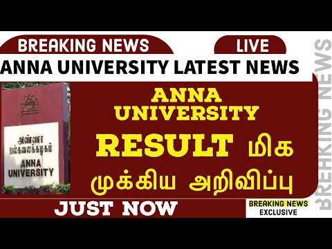 Anna university Result very important update | New announcement | Anna university latest news