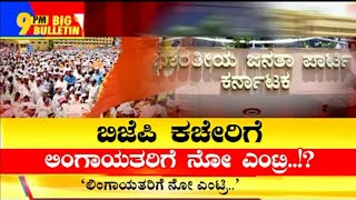 Big Bulletin | CM Yeddyurappa Supporters Angry On Nalin Kumar Kateel | Oct 13, 2019
