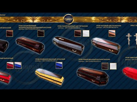 Гробы НПО Изумруд , производство гробов , гробы оптом .