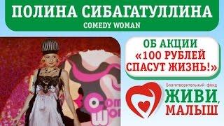 "Полина Сибагатуллина ""Comedy Woman"" об Акции ""100 рублей спасут жизнь""."