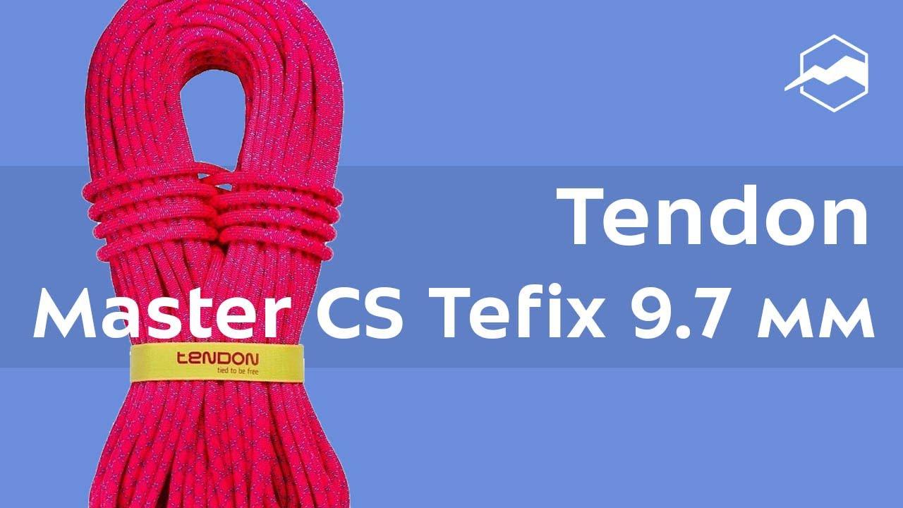 Веревка Tendon Master TeFIX CS 9.7 мм. Обзор