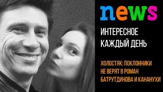 """Холостяк"": поклонники не верят в роман Батрутдинова и Кананухи"