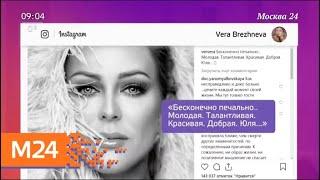 Родные, близкие и коллеги Юлии Началовой скорбят о ее смерти - Москва 24