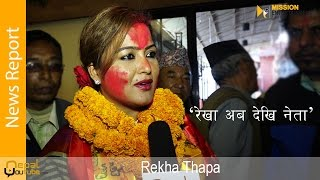 Rekha Thapa ||Nepali Popular Actress Nepali Movie||News Report ||NepalYoutube2017