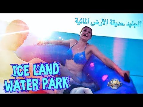 Ice Land Water Park/All Water Slides