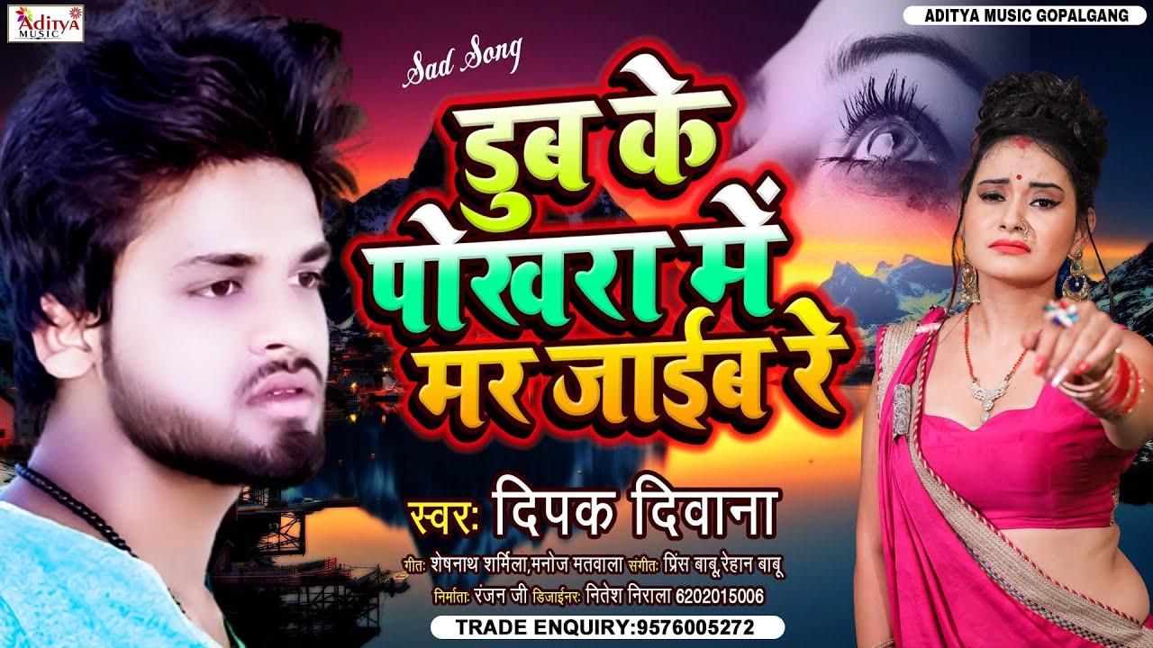 #Deepak_Deewana    डूब के पोखरा मे मर जाइब रे 2021 का सबसे बेस्ट बेवफाई सांग    Aditya Music