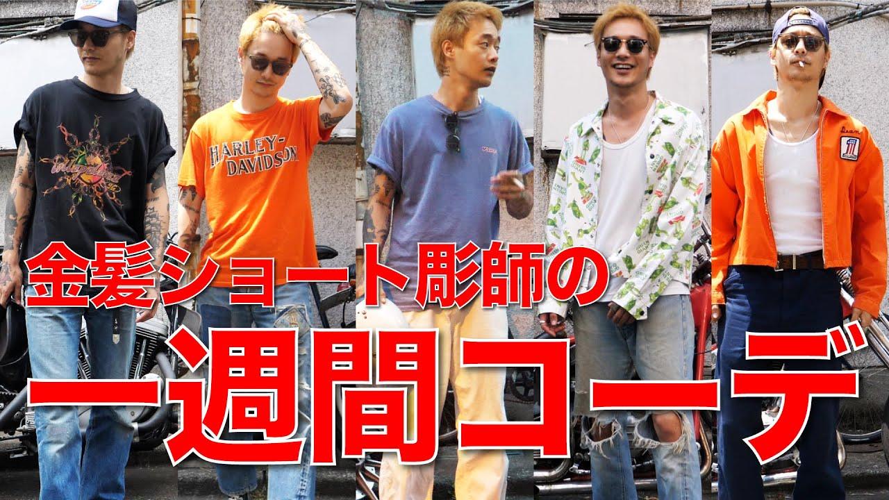 【一週間コーデ】金髪彫師の夏コーデを大公開!