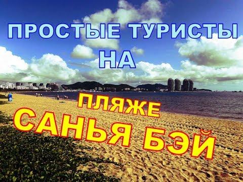 Ужас пляжа Санья бэй. На о Хайнань в Китае. Мошки кровопийцы!!!