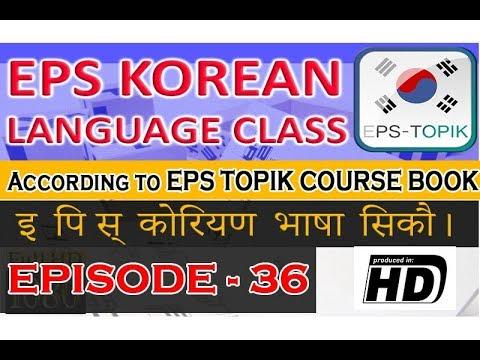 Moravian eps lesson 37 homework