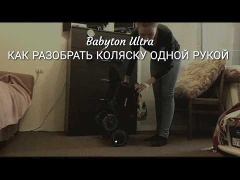 Коляска Babyton Ultra