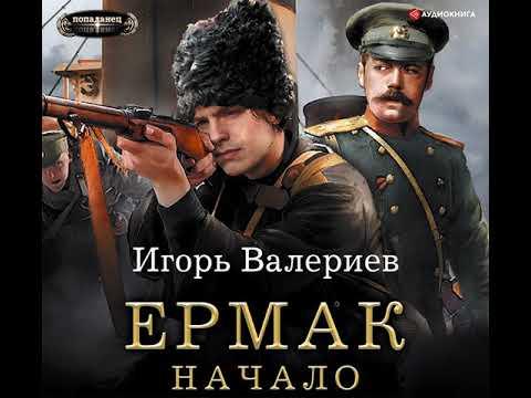 Игорь Валериев – Ермак. Начало. [Аудиокнига]