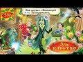 Тридевятое Царство - детский журнал #10 Как друзья с КИКИМОРОЙ познакомились Игровое Видео как Мульт