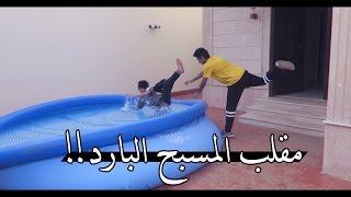 مقلب المسبح البارد !! - رميت اخوي الصغير فمسبح بارد !! لايفوتكم =) ❤❤