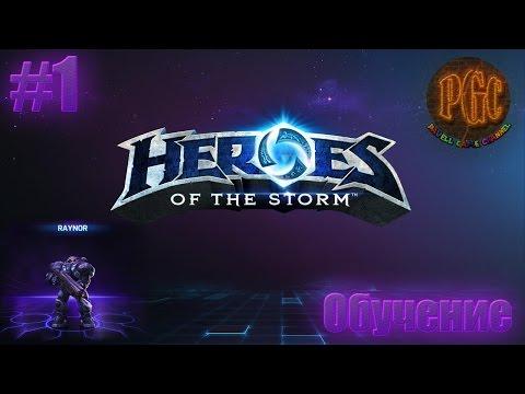 видео: Рубанемся в heroes of the storm - Серия 1 [Обучение - часть 1]