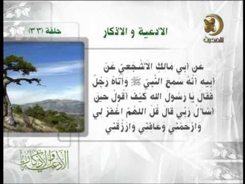 ad3iya islamiya mp3