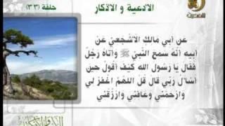 اللهم اغفر لي،ad3iya