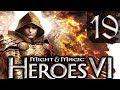 Герои 6(Might & Magic: Heroes VI)- Сложно - Прохождение #19 Святилище-4 (2/2)