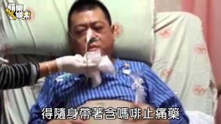 孫德榮吸安止痛 摘下體「無胱人」辛酸--蘋果日報20151018