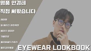근본안경 룩북 | 명품안경테 실제 착용 느낌 | 남자 …