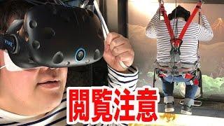 VRのバンジージャンプが衝撃的過ぎたwww