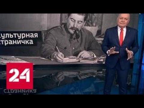 Киселёв: Сталин нам и нужен, и нет - Россия 24