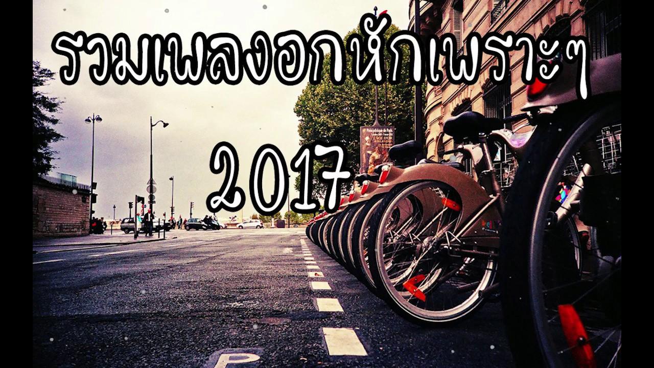 รวมเพลงอกหักเพราะๆ 2017 [ HD ]
