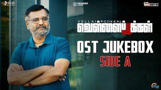 Vellai Pookal | OST Jukebox | Side A | Ramgopal K, Vivekh, Vivek Elangovan | Official