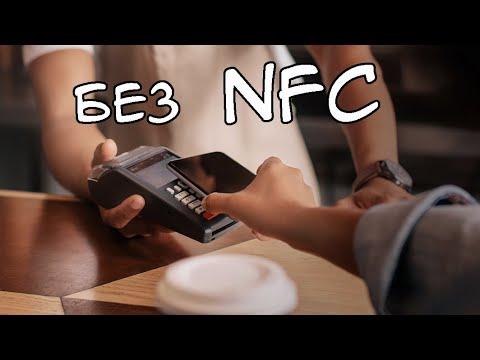 Xiaomi бесконтактная оплата без NFC