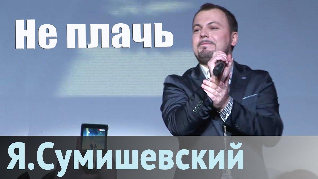 сумишевский ярослав скачать не плачь