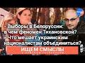Армен #Гаспарян: Кто выиграет выборы в Белоруссии и в чем феномен Тихановской?