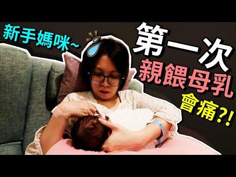 新手媽媽 剖腹產 產後 第一次 親餵母乳 !?老公 直呼:生命太神奇了!?|默森爸媽日記 ep4|默森夫妻