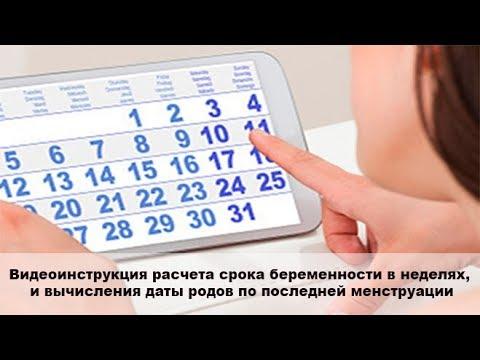 Рассчитать, какой срок беременности в неделях, и вычислить дату родов по последней менструации
