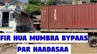 Fir Hua Mumbra Bypaas Par Haadasaa | Hindustani Reporter |