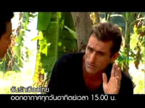 I Love Thailand.wmv