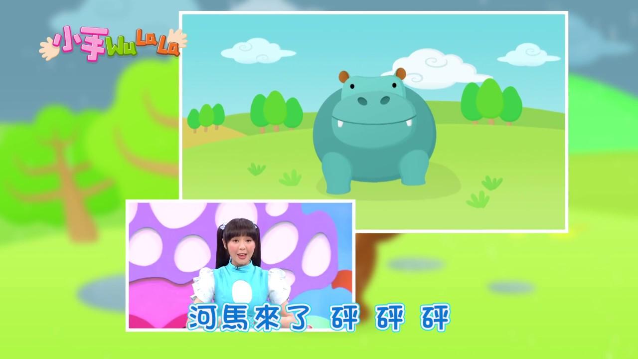 momo親子台 | 小手WuLaLa S2【全新一季 精采預告16】小手ㄨ ㄌㄚ ㄌㄚ~第二季~甜甜姐姐帶著大家一起玩手指搖