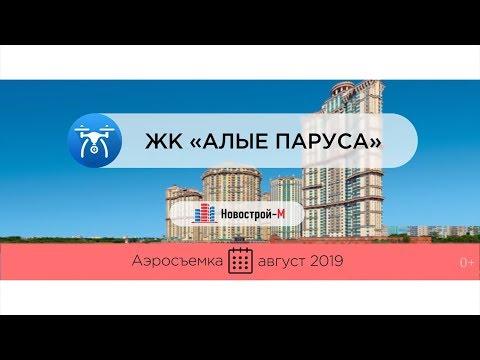 Обзор с воздуха ЖК «Алые Паруса» (аэросъемка: август 2019 г.)