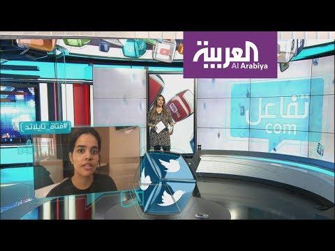 تفاعلكم | أستراليا تدخل في قصة الفتاة السعودية الهاربة لبانك  - 17:54-2019 / 1 / 9