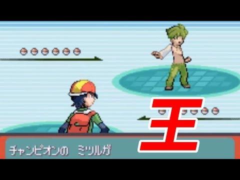 【改造ポケモン】新ホウエンチャンピオン「ミツル」撃破!【シリウス #26】