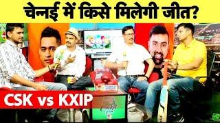 Live: CSKvsKXIP: Chennai को उसके घर में घेर पाएगा Punjab? Sports Tak