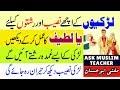 Ladkiyon ke Ache Naseeb Ka Wazifa - Wazifa for Marriage - Jaldi Shadi Ka Wazifa - Shadi Ka Amal Mp3