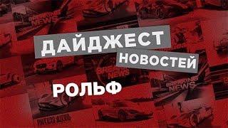 РОЛЬФ Дайджест № 2