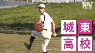 2017甲子園目指す31校 城東高校野球部