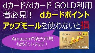 dカード/dカード GOLD利用者必見!dカードポイントアップモールを使わないと損
