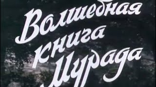 Волшебная книга Мурада (1976). Детский фильм, сказка