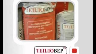 Teplover 2