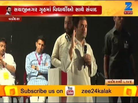 Vadodara: Rahul Gandhi interacts with students at Sayaji hall - Zee 24 Kalak