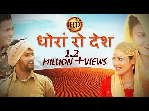 }{ राजस्थान का हिट - Folk Songs | ओ धोरां रो देशHD | Prakash GandhiHits