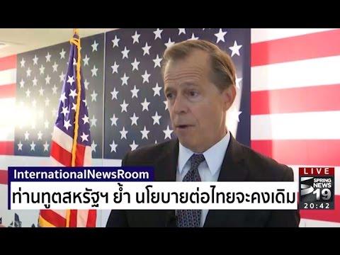 International Newsroom 19/1/60 : ท่านทูตสหรัฐฯ ย้ำ! นโยบายต่อไทยจะคงเดิม