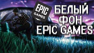 БЕЛЫЙ ЭКРАН В EPIC GAMES | РЕШЕНИЕ ПРОБЛЕМЫ | КОД АВТОРА THIENLAO