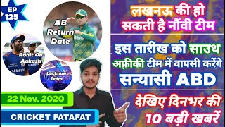 IPL 2021 - 9th Team Lucknow & 10 News | Cricket Fatafat | EP 125 | MY Cricket Production | IPL 2020